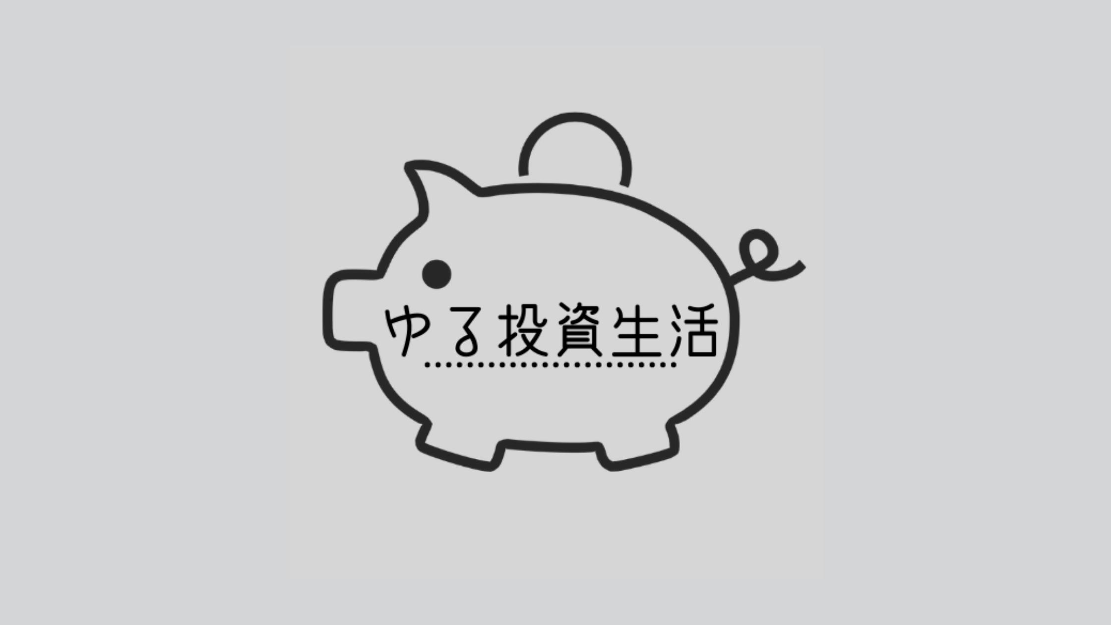 yuru-invest-life