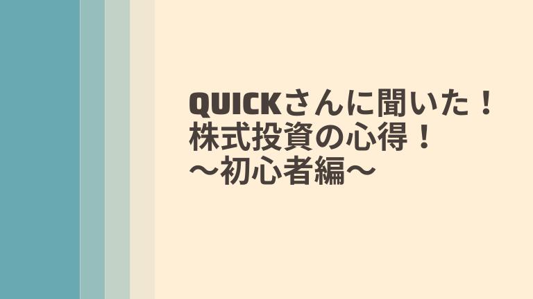 Quickさんに聞いた!株式投資の心得!〜初心者編〜