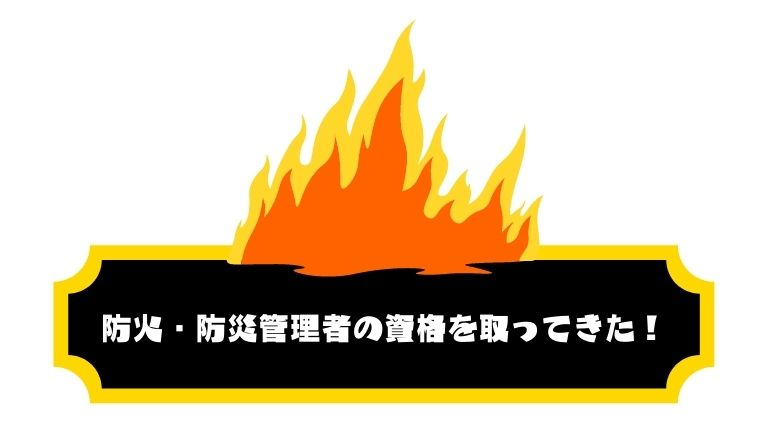 防火・防災管理者の資格を取ってきた!