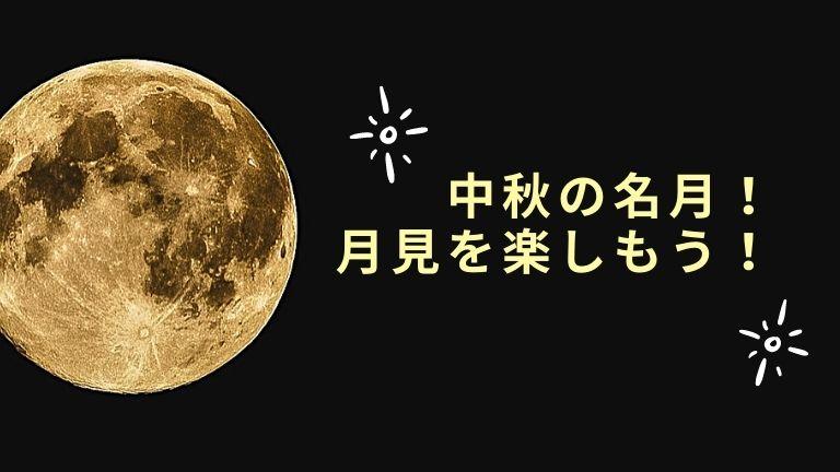 中秋の名月!月見を楽しもう!