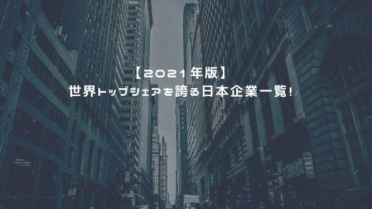 【2021年版】世界トップシェアを誇る日本企業一覧!